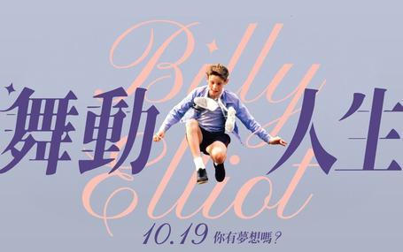 舞動人生 Billy Elliot