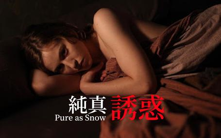 純真誘惑 Pure as Snow