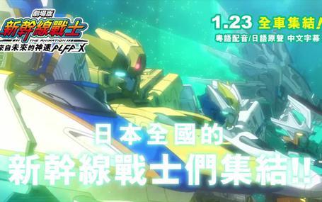 新幹線戰士 SHINKALION The Movie