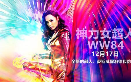 神力女超人1984 Wonder Woman 1984