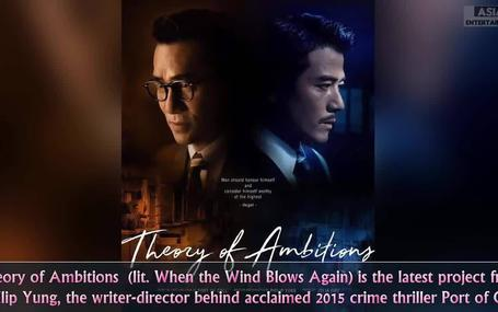 風再起時 (Theory of Ambitions)