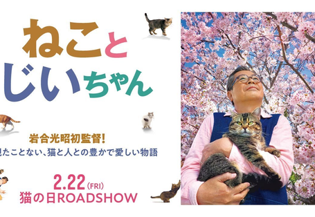 爺爺與貓 Island of Cats 中文預告