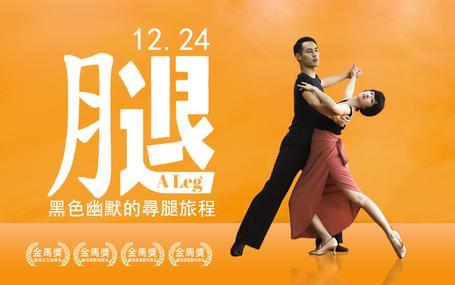 腿 A Leg