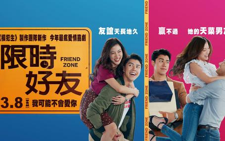 限時好友 Friend Zone