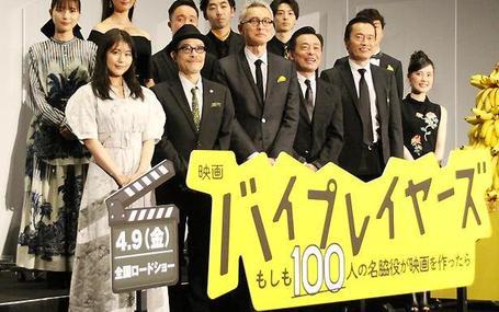 バイプレイヤーズ もしも100人の名脇役が映画を作ったら バイプレイヤーズ もしも100人の名脇役が映画を作ったら