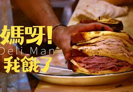 媽呀!我餓了 Deli Man