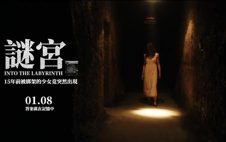 謎宮 Into the Labyrinth