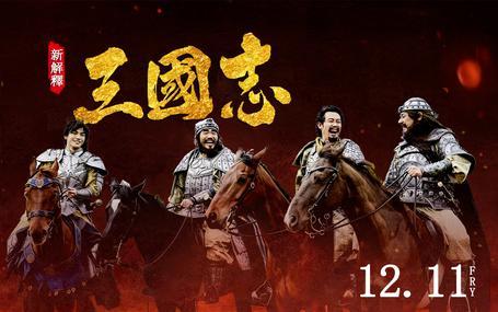 新解釋・三國志 The New Interpretation of the Three Kingdom Saga