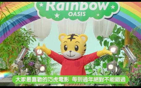 巧虎電影巧虎的彩虹綠洲 巧虎電影:巧虎的彩虹綠洲 Shimajiro and the Rainbow Oasis