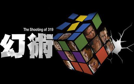 幻術 The shooting of 319