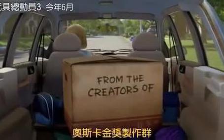玩具總動員3 Toy Story 3