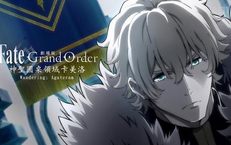 Fate/Grand Order-神聖圓桌領域卡美洛-Wandering; Agateram Fate/Grand Order THE MOVIE Divine Realm of the Round Table: Camelot Wandering; Agateram
