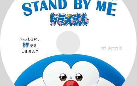 夢伴我同行 哆啦A夢:伴我同行 STAND BY ME ドラえもん